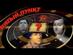 Позабытые правители России – 5 фигур, пропавших из истории