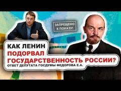 Как Ленин подорвал государственность России